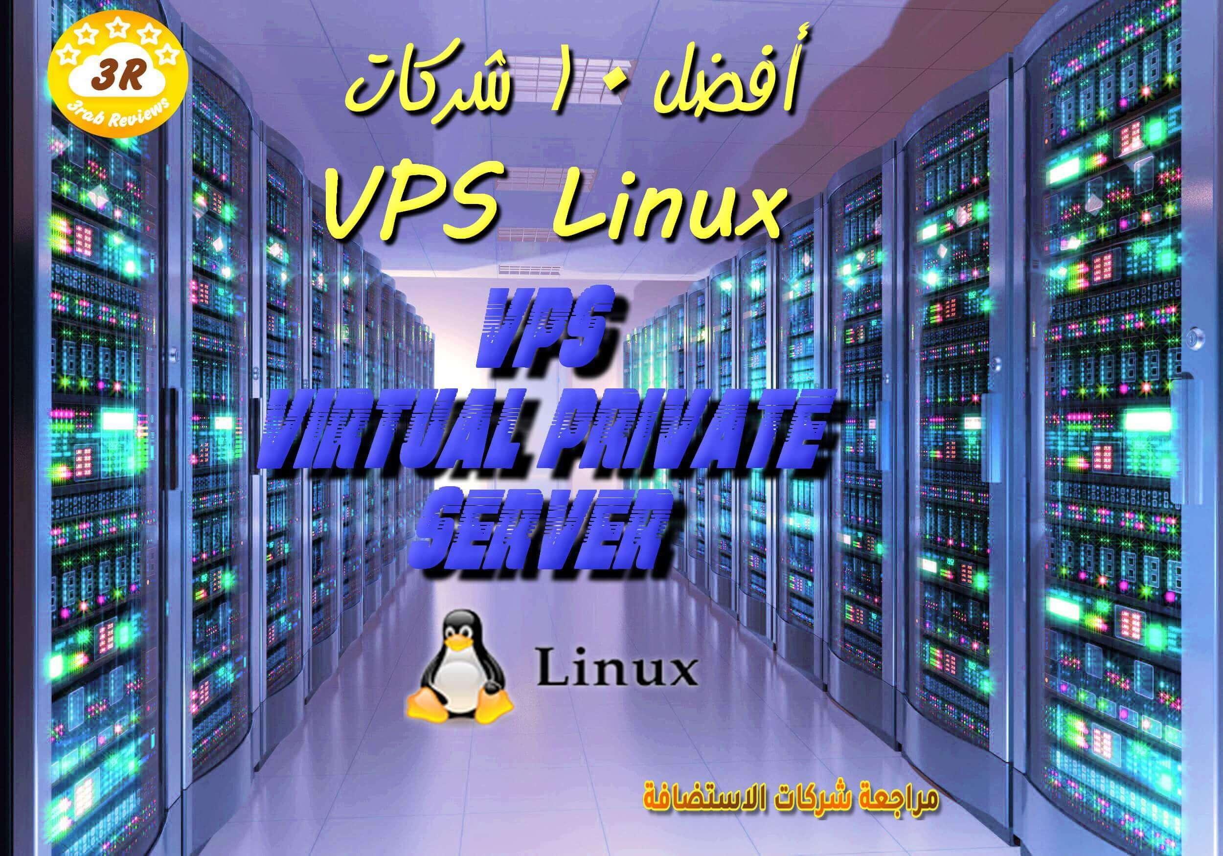 افضل VPS Linux